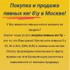 Покупка и продажа пивных кег б\у в Москве!